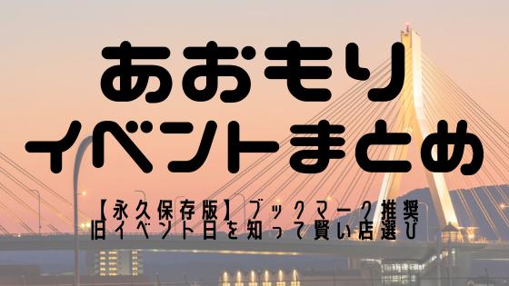 青森県イベント日まとめのアイキャッチ画像