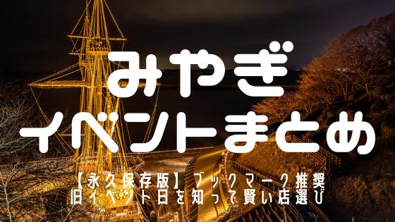 宮城県パチンコイベントまとめアイキャッチ画像
