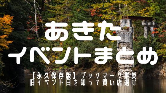 秋田県パチンコイベントまとめ