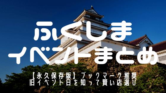 福島県パチンコパチスロイベントアイキャッチ画像