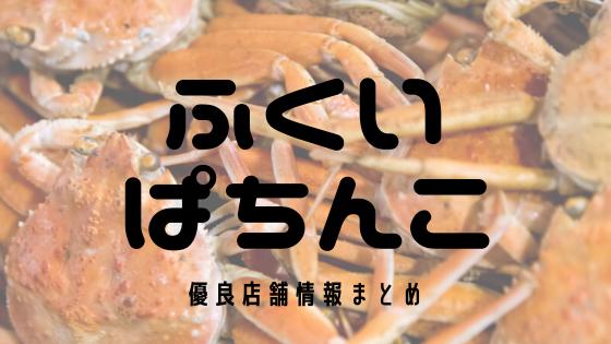 福井パチンコアイキャッチ