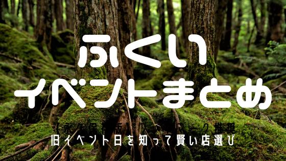 福井県パチンコイベントまとめ記事