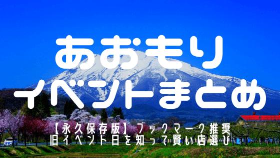青森県イベント日まとめアイキャッチ